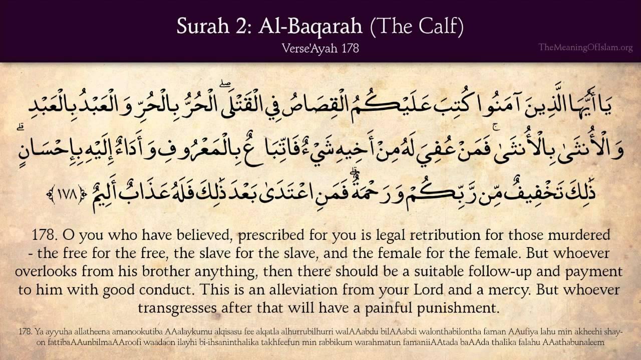 Surah Baqarah Ki Akhri Do Ayat Ki Fazeelat