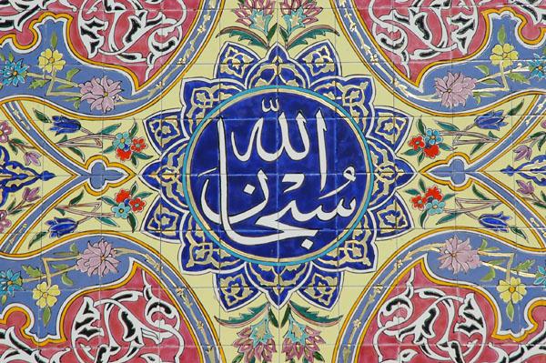 Jibreel Alaihis Salaam