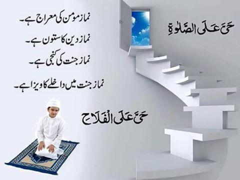 Namaz Momin ka Noor hai