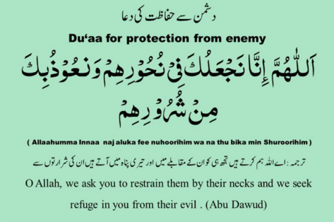 protection from enemies dua