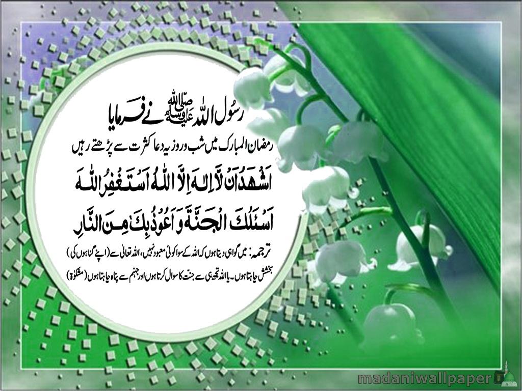 Dua Of Ramadan