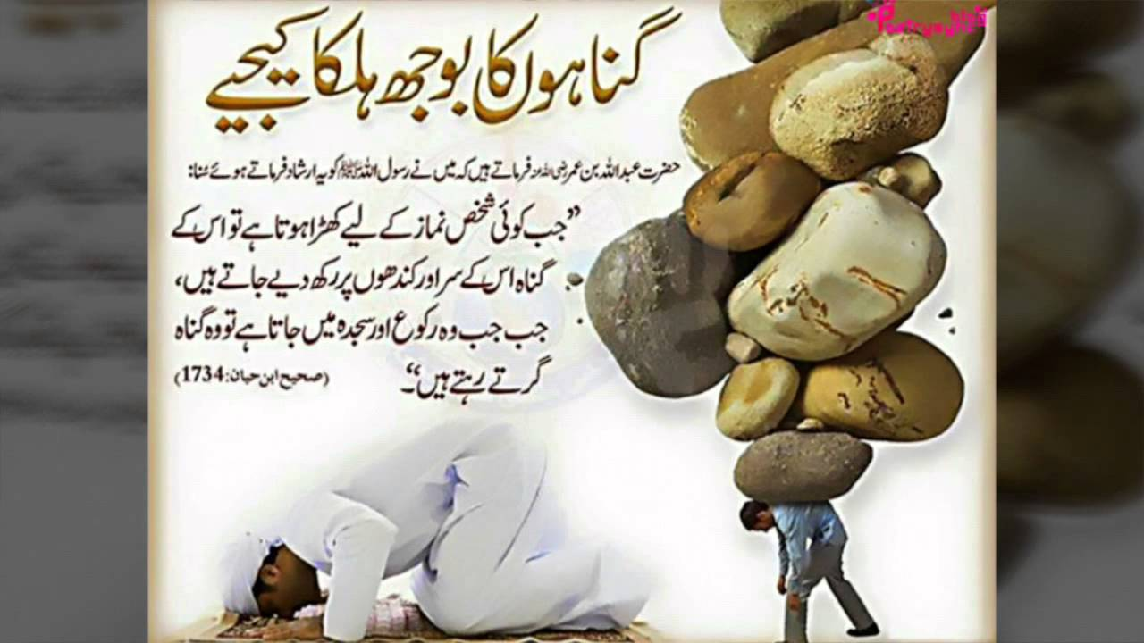 Best Quotes about Namaz