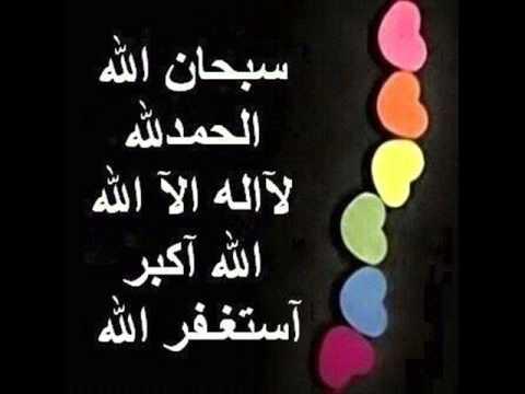 hadith Zikr
