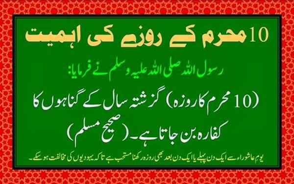 9 or 10 Muharram ka Roza
