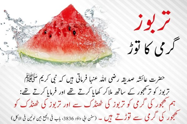 water melon hadith