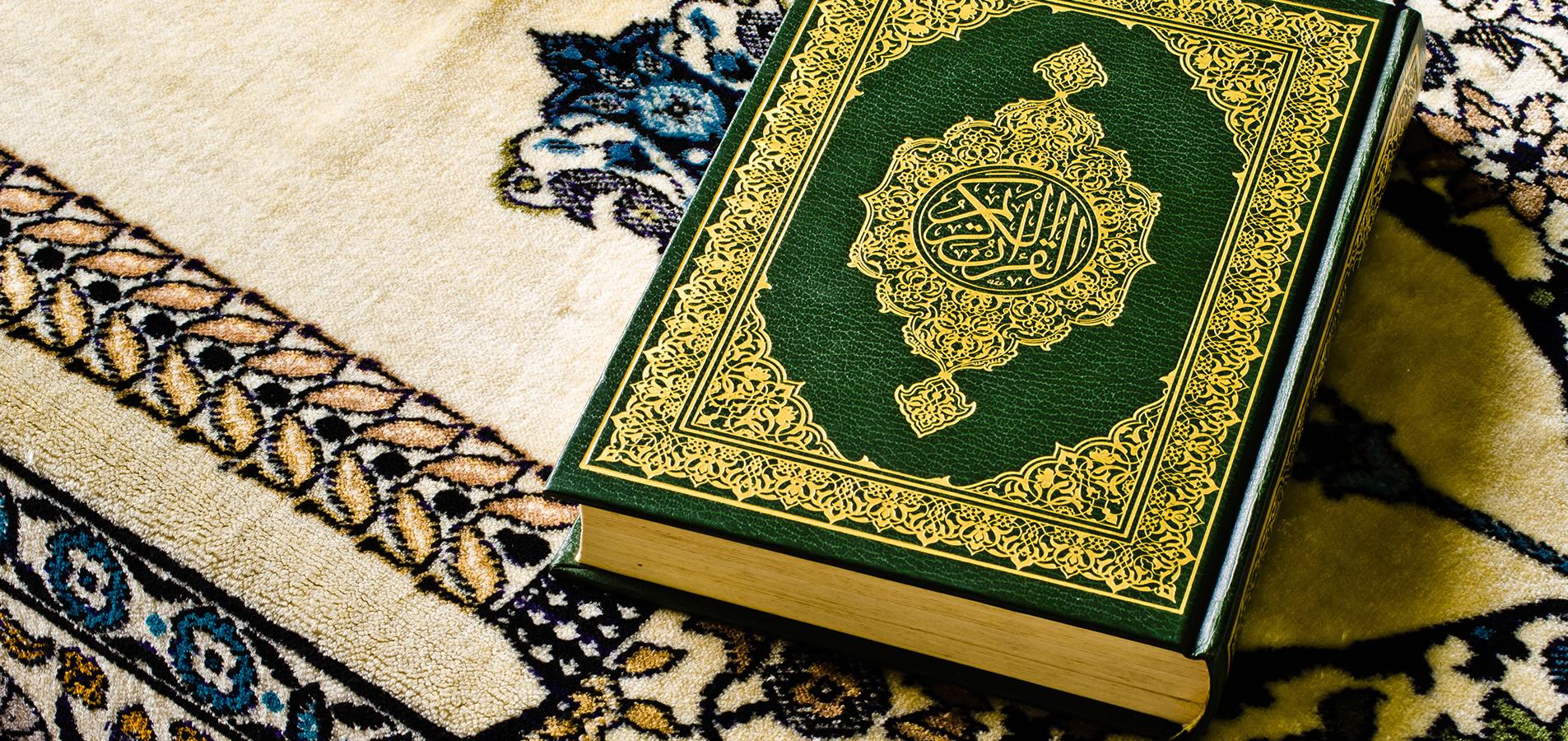 Quiz - Holy Quran