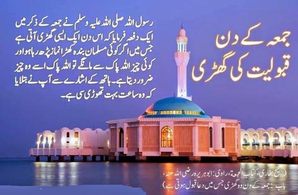 hadith-about-jumma-mubarak-in-urdu