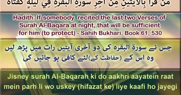 surah Baqarah ki do aakhri aayatein