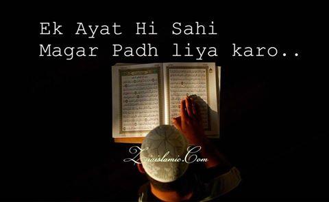 Quran e Kareem ki tilawat