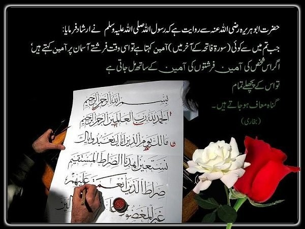 Say Ameen after fatiha