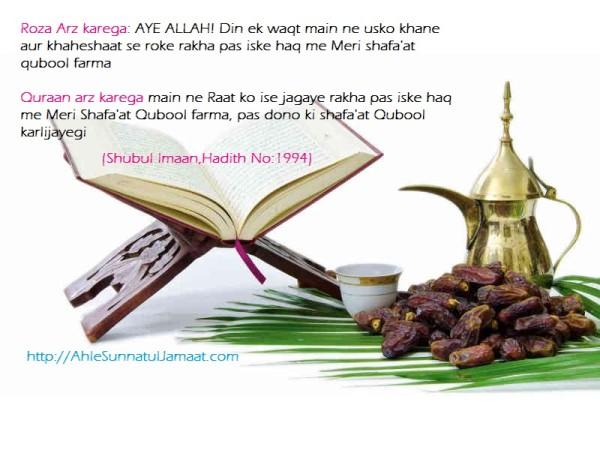 Roza aur Quraan