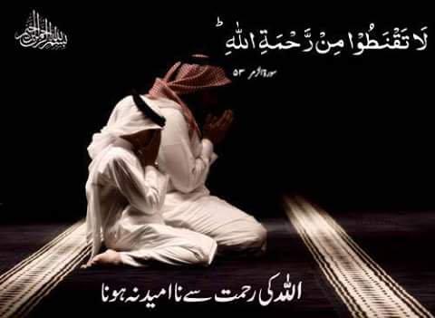 Allah ki Rehmat