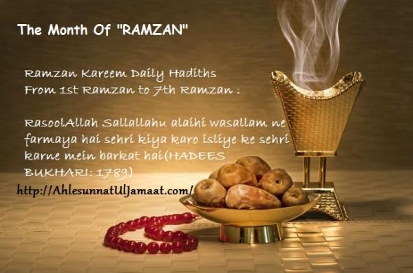 Ramadan رمضان Kareem Daily hadiths
