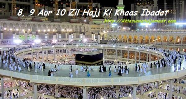 8, 9 Aur 10 Zil Hajj Ki Khaas Ibadat
