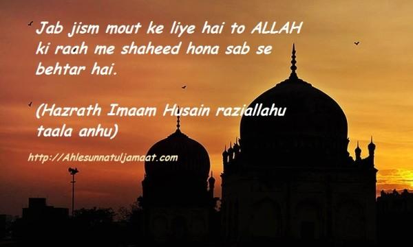 Hamare Imaam Husain raziallahu taala anhu