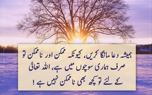 Dua Can Change Our Fate