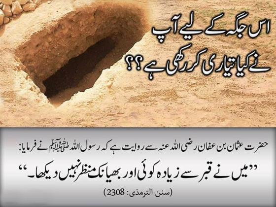 hadith_qabar-ka-azab-9