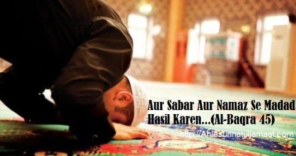 Aur Sabar Aur Namaz Se Madad Hasil Karen