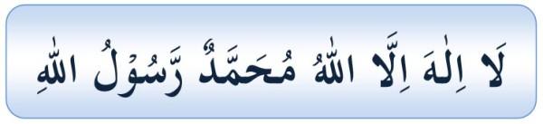 Kalma - E - Shahadah