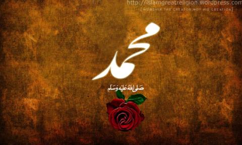 Muhammad sallallaahu alaihi wasallam