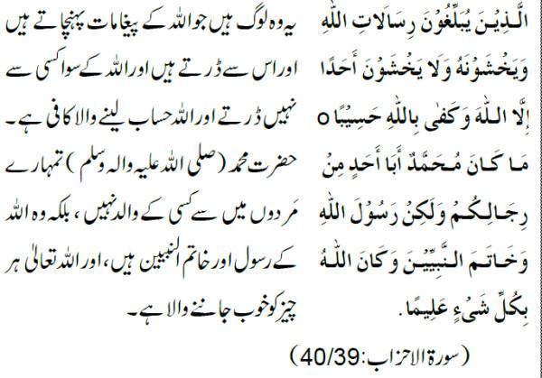 aayaat-surah-al-hizab
