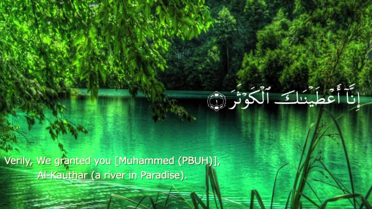 Benefits & Rewards of Recitation of Surah Al kausar | Ahle